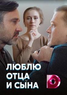 Люблю отца и сына (2020)