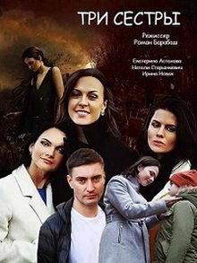 мелодрама Три сестры (2020)