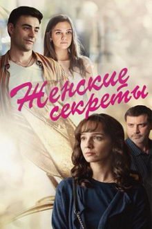 мелодрама Женские секреты (2020)