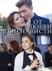 сериал От любви до ненависти (2019)