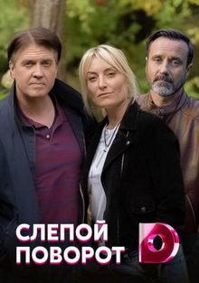 сериал Слепой поворот (2020)