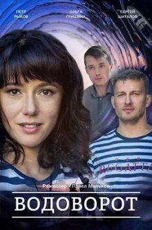 сериал Водоворот (2020)