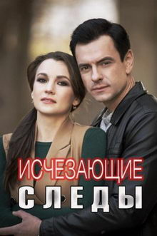 постер к сериалу Исчезающие следы (2020)