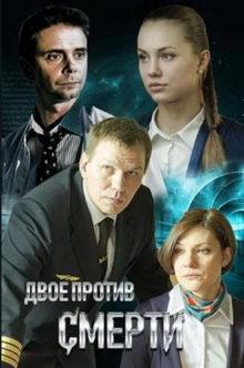 постер к сериалу Двое против смерти (2019)