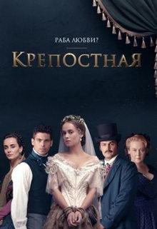 постер к сериалу Крепостная (2019)
