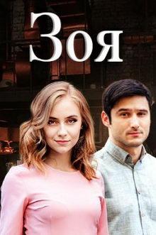 постер к сериалу Зоя (2019)