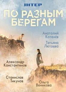плакат к сериалу По разным берегам (2019)