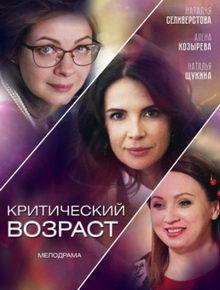 плакат к сериалу Критический возраст (2019)