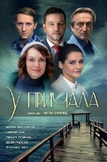 плакат к сериалу У причала (2019)