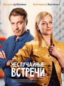 плакат к сериалу Неслучайные встречи (2019)