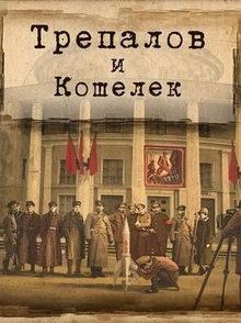 Трепалов и Кошелек (2020)