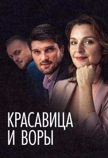 детектив Красавица и воры (2019)