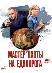 детектив Мастер охоты на единорога (2019)