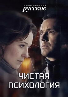 постер к сериалу Чистая психология (2019)