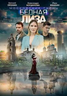 постер к сериалу Московские тайны. Бедная Лиза (2020)