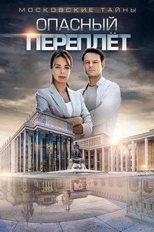 русские детективные сериалы 2019 2020 года