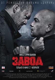 российские фильмы 2019 2020 которые уже можно посмотреть