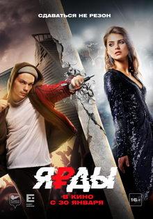 постер к фильму Ярды (2020)