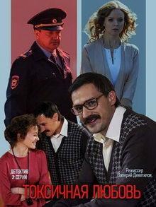 постер к фильму Токсичная любовь (2020)