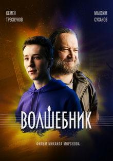 плакат к фильму Волшебник (2019)