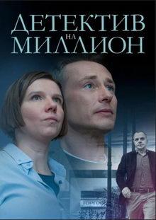 плакат к фильму Детектив на миллион (2020)