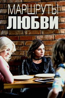 плакат к фильму Маршруты любви (2020)