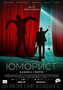 афиша к фильму Юморист (2019)