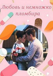 афиша к фильму Любовь и немножко пломбира (2019)