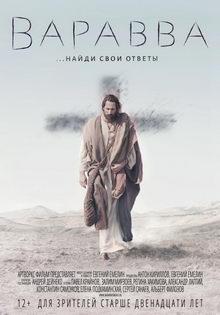 Варавва (2019)