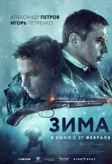 Зима (2020)