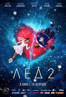 Лед 2 (2020)