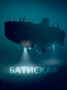 Батискаф (2020)