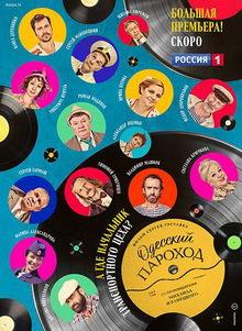 фильм Одесский пароход (2020)