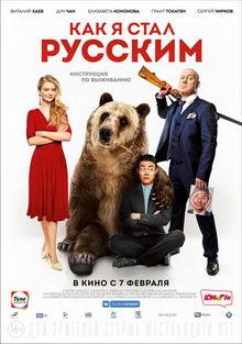 комедия Как я стал русским (2019)