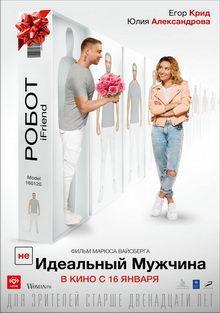 постер к фильму (НЕ)идеальный мужчина (2020)