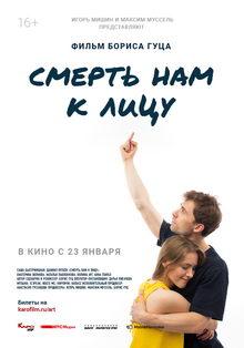 плакат к фильму Смерть нам к лицу (2020)