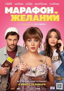 плакат к фильму Марафон желаний (2020)