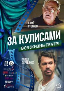 афиша к фильму За кулисами (2019)
