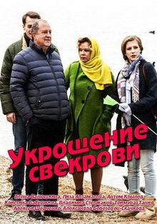 фильм Укрощение свекрови (2019)