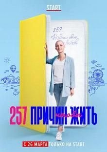 комедия 257 причин, чтобы жить (2020)