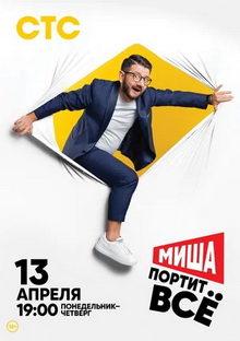 комедия Миша портит всё (2020)