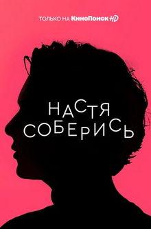 комедия Настя, соберись (2020)