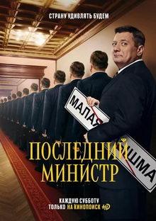 постер к сериалу Последний министр (2020)