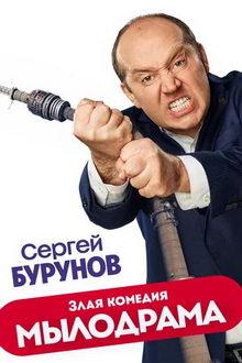 постер к сериалу Мылодрама (2019)