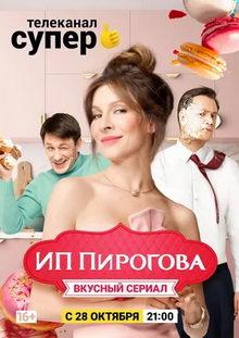 постер к сериалу ИП Пирогова (2019)