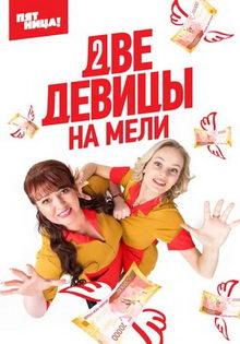плакат к сериалу Две девицы на мели (2019)