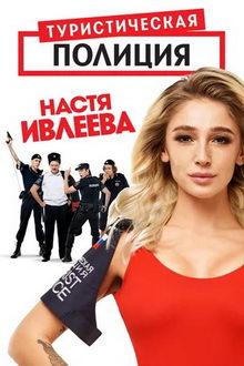 плакат к сериалу Туристическая полиция (2019)