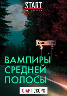 плакат к сериалу Вампиры средней полосы (2020)