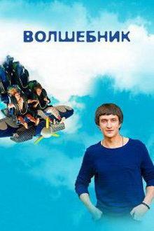 русские сериалы комедии 2019 2020