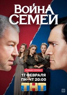 сериал Война семей (2020)